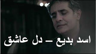 Asad Badi - Dele Ashiq