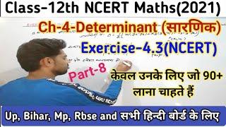 Exercise-4.3(NCERT) | Chapter-4-Determinant (सारणिक) | Class-12th NCERT Maths in Hindi | Part-8