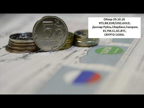 Обзор-29.10.18 RTS,BR,EUR/USD,GOLD, Доллар Рубль,Сбербанк,Газпром,ES,YM,CL,GC,BTC,CRYPTO COINS