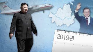 북미관계 급진전에 김정은 답방 기대감도↑ / 연합뉴스TV (YonhapnewsTV)