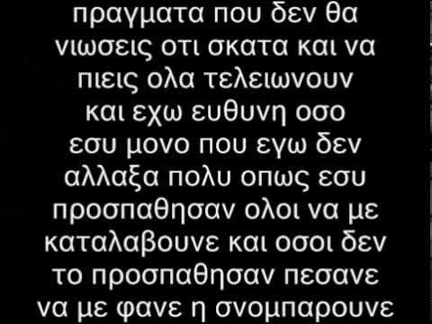 Κακο - Ετοιμασε Μια Ευχη(Lyrics) - YouTube 43838486d50