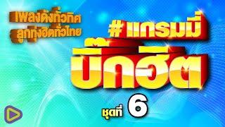 เพลงดังทั่วทิศ ลูกทุ่งฮิตทั่วไทย #แกรมมี่บิ๊กฮิต ชุดที่ 6 | กลับคำสาหล่า , สิเทน้อง ให้บอกแน