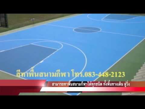 สีทาสนามเทนนิส สีทาพื้นสนามกีฬา