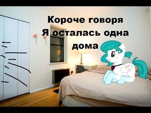 Короче говоря, я осталась дома одна-Room Factory (пони)