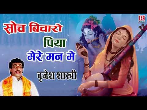 बृजेश जी की मधुर आवाज में ये मल्हार आपको आनंद से सराबोर कर देगी | Brijesh Shastri | Sawan Ki Malhar