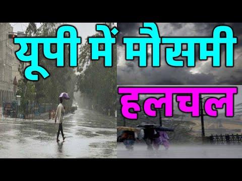 उत्तर प्रदेश मौसम Lucknow Weather Report Mosam  Uttar Pradesh Weather  11 June 2021 11 जून