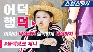 Blackpink Jennie village survival cute moments (Full version from Episode 1 to 6)