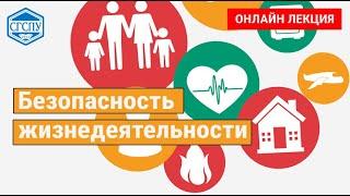 Безопасность жизнедеятельности(19.09.20)
