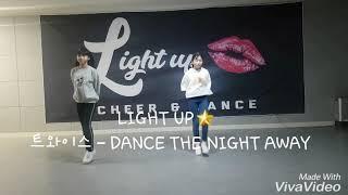 LIGHT UP/라이트업/10월18일 /화목/케이팝반/트와이스/댄스더나잇어웨이/DANCE THE NIGHT AWAY