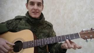 Как играть: LIZER - ПАЧКА СИГАРЕТ на гитаре (1 часть, аккорды, бой, уроки игры на гитаре)