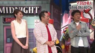 「マヨなか笑人」毎週金曜 深夜0時30分放送(初回放送は5/8) ブ...