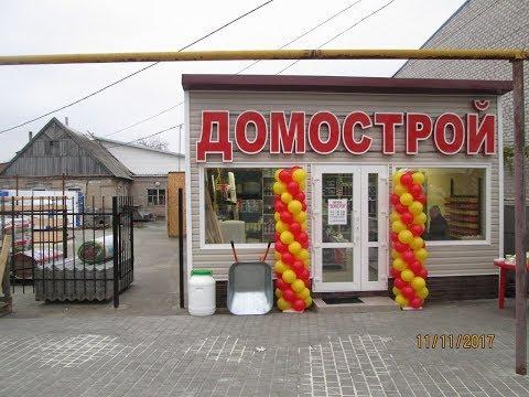 Открытие строительного магазина,закупка товара,персонал.