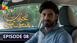 Mehboob Apke Qadmon Mein Episode 8 HUM TV Drama 13 December 2019
