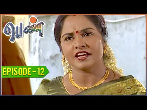 Penn - Tamil Serial | EPISODE 12