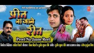PREET NA JANE REET  - Full Bhojpuri Movie