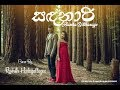 Sandanari සඳනාරි ( Harsha Withanage ) - Cover Version by Ruchith Hadagallage