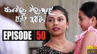 Paawela Walakule | Episode 50 02nd February 2020 Thumbnail