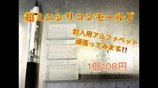 [resin]レジン99*超ミニシリコンモールド*アルファベット* thumbnail