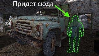 ОШИБКИ СЦЕНАРИЯ игры СТАЛКЕР