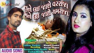 Tane Lai Jashe Varraja Mane Lai Jashe Yamaraja | Kanti Thakor New Sed Song 2019 | Gabbar Thakor