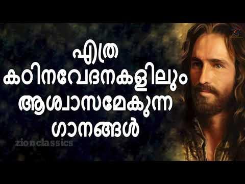എത്ര കഠിന വേദനകളിലും ആശ്വാസമേകുന്ന ഗാനങ്ങൾ|Malayalam Christian Devotional Songs|Jino Kunnumpurath