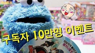 [이벤트종료]구독자 10만명 축하 신제품 장난감을 쏩니다!! 터닝메카드 또봇탐험대 프리즘스톤 아이엠스타 라임튜브