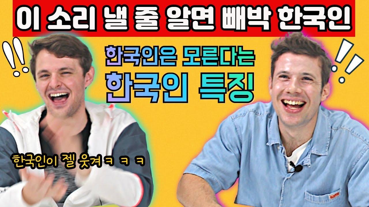 외국인 눈에만 보이는 한국인의 특정 행동들. 여러분도 이 소리 내보세요ㅋㅋ
