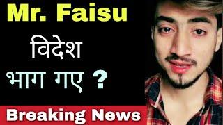 Mr. Faisu विदेश भाग गए ? Faisu in the jail