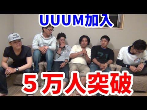 チャンネル登録者5万人ありがとう!