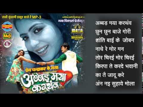 Abbad Maya Karthanv - Jukebox - Super Hit Chhattisgarhi Movie Full Song