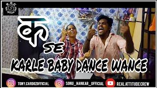 #karlebabydancewance #dalermehndi #dance KARLE BABY DANCE WANCE X TONY & SONU | TS CHOREOGRAPHY |