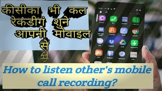 How to listen other mobile call recording using rmc android call recorder Video