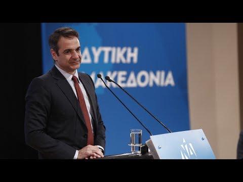 Ομιλία Κυριάκου Μητσοτάκη στην Κοζάνη