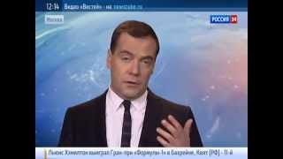 Медведев: Интернет должен быть в каждой удаленной точке страны