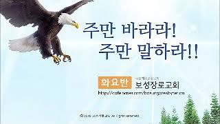20191015 화요반성경공부-보성장로교회