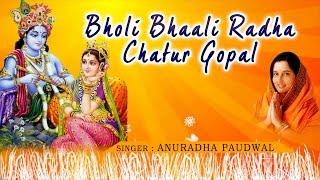 BHOLI BHAALI RADHA CHATUR GOPAL RADHA KRISHNA BHAJANS BY ANURADHA PAUDWAL I FULL AUDIO SONGS JUKEBOX