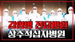 [코로나19] 감염병 전담병원, 상주적십자병원의 상황은…