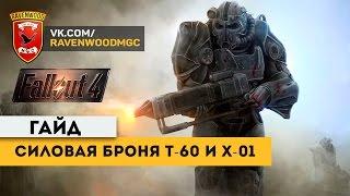 Fallout 4 Силовая броня T-60 и X-01. Гайд.
