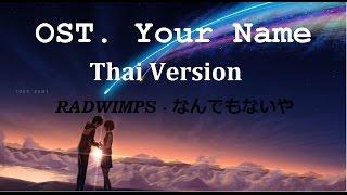 (ร้องแปลไทย)RADWIMPS - Nandemonai ya (Ost.Your name/Kimi no na wa/หลับตาฝัน ถึงชื่อเธอ) Cover