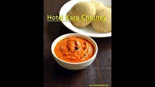 Kara Chutney Recipe - Hotel Style Kara Chutney For Idli, Dosa