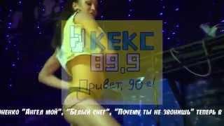 """Юрий Филоненко на волнах Радио """"Кекс FM"""""""