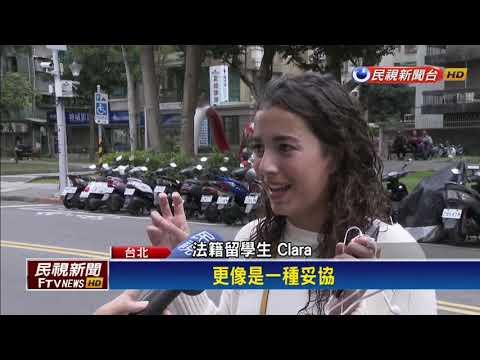中國想偷台灣?戰鬥民族正妹:有問過俄羅斯?-民視新聞