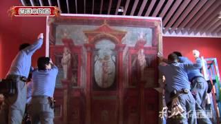 ポンペイの壁画展(壁画の設置)