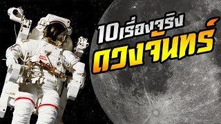 10 เรื่องจริงของ ดวงจันทร์ (ที่คุณอาจไม่เคยรู้) ~ by LUPAS