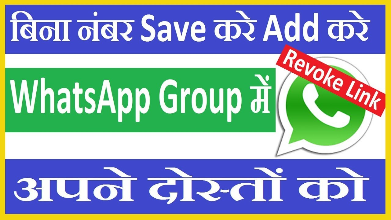 बिना नंबर save करे whatsapp group में add करे | How to add whatsapp group  without save number