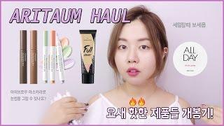 아리따움 하울+리뷰 (리얼 앰플 코렉터,컨실러,비비, …