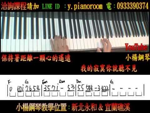 淚光閃閃鋼琴教學雙手簡譜下載小楊鋼琴APP   FunnyDog.TV