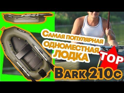 Надувная лодка Барк 210с  ( Bark B 210c ) : отзывы, цена