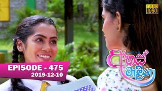 Ahas Maliga | Episode 475 | 2019-12- 10
