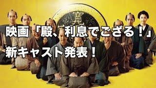2016年5月14日公開の映画『殿、利息でござる!』の新たなキャストが10日...